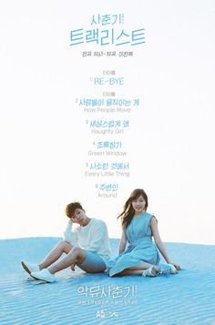 "Akdong Musician Releases Teaser Clip and Tracklist for ""AKMU Puberty"" 