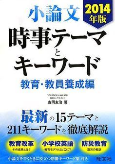 2014年版 小論文 時事テーマとキーワード 教育・教員養成編, http://www.amazon.co.jp/dp/4010339586/ref=cm_sw_r_pi_awd_yJY6sb1GGNKX9