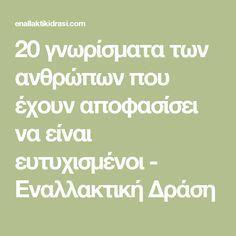 20 γνωρίσματα των ανθρώπων που έχουν αποφασίσει να είναι ευτυχισμένοι - Εναλλακτική Δράση Keep In Mind, Health Fitness, Mindfulness, Facts, Words, Quotes, Life, Couples, Quotations