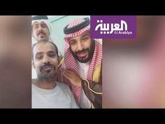 تفاعلكم : أحد مصابي الحد الجنوبي يكشف كواليس زيارة ولي العهد السعودي - YouTube