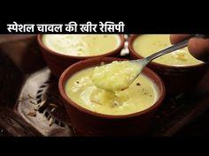 चावल की खीर बनाने की रेसिपी - special chawal kheer recipe rice khir cookingshooking hindi - YouTube Rice Recipes, Cooking Recipes, Rice Kheer, Kheer Recipe, School Treats, Instant Yeast, Non Stick Pan, Make It Yourself, Baking