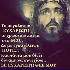Holy Quotes, Greek Quotes, Jesus Quotes, Jesus Prayer, God Jesus, Prayer For Family, Little Prayer, Christian Faith, Picture Quotes