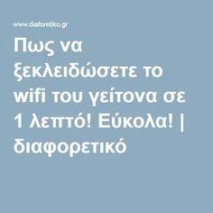 Πως να ξεκλειδώσετε το wifi του γείτονα σε 1 λεπτό! Εύκολα!   διαφορετικό Simple Life Hacks, Helpful Hints, Wifi, Diy And Crafts, Internet, Technology, Writing, How To Make, Clever Tips