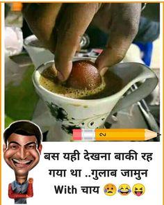 funny jokes in hindi latest non veg Sms Jokes, Very Funny Memes, Latest Funny Jokes, Funny Jokes For Kids, Funny Jokes In Hindi, Funny Picture Jokes, Funny School Jokes, Funny Video Memes, Jokes Quotes