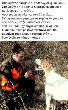 Μέκκου Γεωργία. Κυνηγι Μπεκάτσας με Πόιντερ στην Ήπειρο.