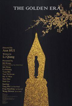 The Golden Era (黄金时代) - English Poster