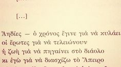 αποσπασματα τασος λειβαδιτης - Αναζήτηση Google Letters To Juliet, Me Quotes, Funny Quotes, Love Thoughts, Live Laugh Love, Meaning Of Life, Greek Quotes, True Words, Texts