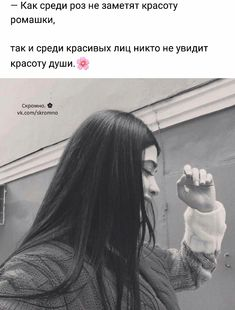 Inspirational Quotes About Success, Success Quotes, Russian Quotes, Sayings And Phrases, Selfie Poses, Stylish Girl Pic, My Mood, In My Feelings, Girl Pictures