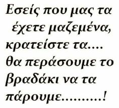 Greek Quotes, Knowing You, Funny Quotes, Poetry, Lost, Wisdom, Humor, Math, Words