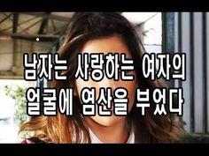 염산테러 당한 이태리 미녀모델, TV에서 얼굴 공개 !!!