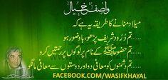 Urdu, Quotes, Wasif Ali Wasif