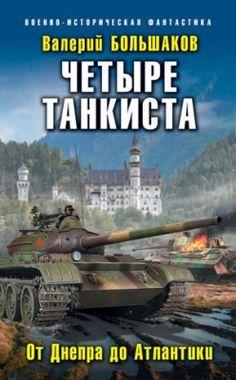 Четыре танкиста. От Днепра до Атлантики. Валерий Большаков