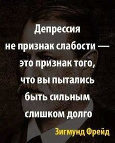 (59) Одноклассники Learn Russian, Life Philosophy, Emotional Healing, Wise Quotes, People Quotes, Self Development, Wise Words, Quotations, Wisdom