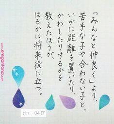 りん(凜)さんはInstagramを利用しています:「#子ども #子育て #育児 #教育 #人間関係 #将来 #役に立つ #ネットより引用 #名言 #格言 #ペン字 #ボールペン字 #マスキングシール #calligraphy #japanesecalligraphy #japanesec… | 言