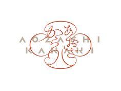 EIGHT BRANDING DESIGN(株式会社エイトブランディングデザイン)は、グラフィック、プロダクト、インテリア、CIなど幅広いデザイン活動を行うブランディングデザイナー西澤明洋が主宰するデザイン事務所(東京、港区南青山)です。ブランディングデザイン事業を展開しています。 Logo Word, Typography Logo, Logos, Lettering, Pet Logo, Word Design, Typo Design, Monogram Logo, Branding Logo Design