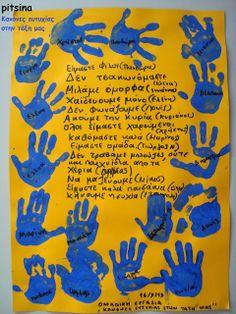 Pitsina Περήφανη Νηπιαγωγός (Greek kindergarten teacher) : Back to school Class Rules, Kindergarten Teachers, Back To School, Classroom, Education, Character, Calendar, First Day Of School, Entering School