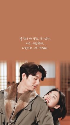 Goblin Gong Yoo, Kim Go Eun Goblin, Korean Star, Lonely, Korean Actors, Korean Dramas, Ji Eun Tak, Kpop, Japanese Drama