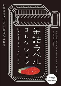 Retrospective of Japanese Canned Food Labels