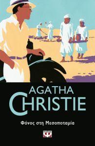 Βιβλία αστυνομικής λογοτεχνίας στα ελληνικά | Public Agatha Christie, New Edition, Books, Movies, Movie Posters, Libros, Film Poster, Films, Popcorn Posters
