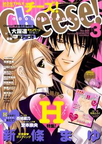 After School Wedding Manga - Read After School Wedding Online at MangaHere.com