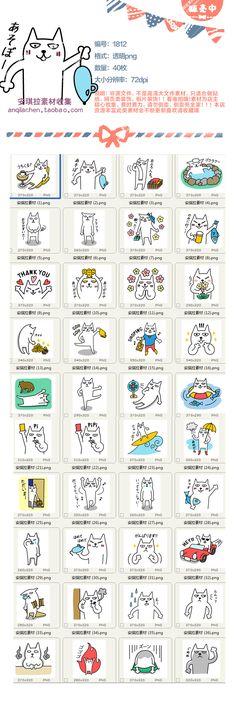 可愛貓咪貓星人卡通手賬貼圖png素材網頁裝飾小素材照片裝飾-淘宝网全球站