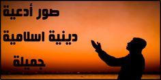 صور ادعيه دينية اسلامية جميلة