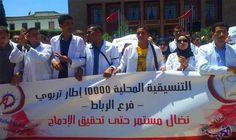 """خريجو برنامج """"10 آلاف إطار"""" يصعدون احتجاجاتهم…: أقدم خريجو البرنامج الحكومي10 آلاف إطار، على تصعيد احتجاجاتهم ضد الحكومة المغربية للمطالبة…"""