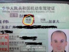 """@加拿大戴伟 : 我终于拿到了中国驾照了!拿到了以后我发现了一个大问题:所有拿到中国驾照的人都是Hermaphrodite(雌雄同体)。看看下图:驾照上要填性别的地方写着""""M""""。意思就是""""男和女"""",而不是""""男或女""""。应该是写""""M/F""""或者直接把""""性别""""翻译成英文:""""Gender""""或""""Sex""""!有中国驾照的人都伤不起    @加拿大戴伟 ::我又发现了一个很大的错误:所有拿到中国驾照的人只有一次生日,就是出生的那天!很惨!驾照上的""""出生日期""""翻译成了""""Birthday""""。Birthday=生日(每年都有)!""""出生日期""""应该翻译成Birthdate或DOB(Date of birth)才对!我希望6年之后续期的时候能找回我的生日!  More photos from 黄土坡"""