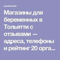 Магазины для беременных в Тольятти с отзывами — адреса, телефоны и рейтинг 20 организаций Самарской области на «Справке РУ»