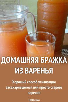 Cantaloupe, Menu, Fruit, Cooking, Desserts, Food, Marmalade, Liquor, Drinking