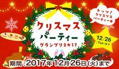 Christmas Sale, Xmas, Christmas Ornaments, Japanese Christmas, Banners, Snacks, Holiday Decor, Artwork, Design
