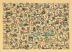 TURKISH ISLAMIC CALLIGRAPHY ART (75) by OTTOMANCALLIGRAPHY, via Flickr