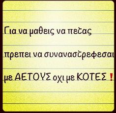 ! Advice Quotes, Me Quotes, Funny Quotes, Greek Quotes, English Quotes, Lyrics, In This Moment, Thoughts, Sayings