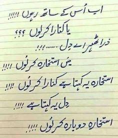 Sad Poetry in Urdu, Sad Shayari in Urdu, Urdu Poetry Urdu Quotes With Images, Love Quotes In Urdu, Urdu Love Words, Poetry Quotes In Urdu, Love Poetry Urdu, Qoutes, Hurt Quotes, Mine Quotes, Ali Quotes