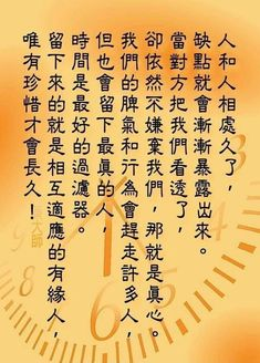 Qoutes About Life, Good Life Quotes, Wise Quotes, Inspirational Quotes, Chinese Phrases, Chinese Quotes, Meaningful Life, Meaningful Quotes, Friendship Cards