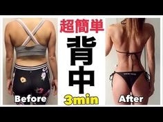Fitness Diet, Health Fitness, Body Makeup, Excercise, Body Works, Face And Body, Body Care, Japan, Health And Beauty