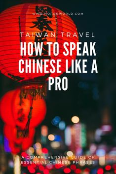 Taiwan | A comprehensive guide of essential Chinese phrases for travelers in Taiwan. #taiwan #travel #chinesefortravel