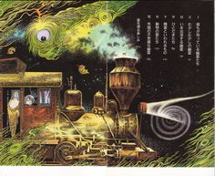 水木しげるは本当に偉大な作品をいくつも作っていた どう表現していいから迷うけど自分に影響があったことは確かだ 彼の死後も彼の作品を読む人がずっと絶えなければいいな Fantasy, Manga Anime, Illustration, Creature Art, Painting, Animation, Art, Manga, Comics