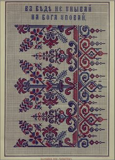 View album on Yandex. Palestinian Embroidery, Hungarian Embroidery, Folk Embroidery, Cross Stitch Embroidery, Cross Stitch Borders, Cross Stitch Designs, Cross Stitching, Cross Stitch Patterns, Border Embroidery Designs