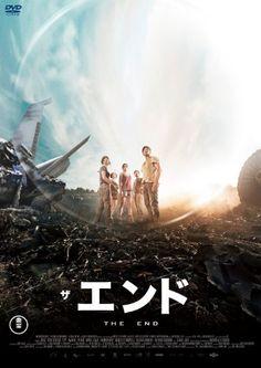 ザ・エンド [DVD] 東宝 http://www.amazon.co.jp/dp/B00GMEW25E/ref=cm_sw_r_pi_dp_m.0wub04ZM2XG