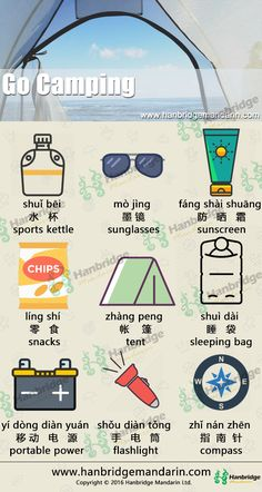 Chinese vocabulary list of go camping in China