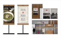 Fishing Village on Behance Menu Board Design, Sign Design, Food Branding, Restaurant Branding, Jar Packaging, Packaging Design, 2d Design, Event Design, Brand Identity Design
