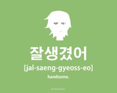 "To say 'you're handsome' in the Korean language, you use the phrase ""jal-saeng-gyeoss-eoyo"" (잘생겼어요)."