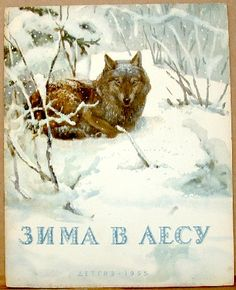russian childrens book