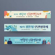 「현수막 디자인」の画像検索結果 Signage Design, Banner Design, Layout Design, Print Design, Graphic Design, Banners, Web Banner, Menu Book, Korean Design