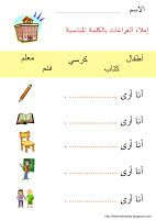 in+school. Arabic Alphabet Letters, Arabic Alphabet For Kids, Writing Practice Worksheets, Alphabet Worksheets, Arabic Lessons, Arabic Language, Second Language, Learning Arabic, Islam