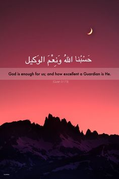 """""""God is enough for us; and how excellent a Guardian is He!""""  Qur'an 3:173"""