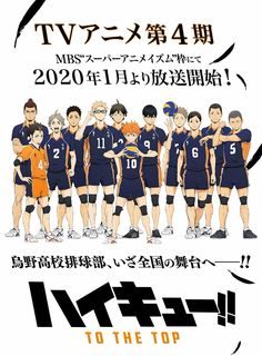 "New Haikyuu Season 4 visual of Karasuno. The new season will be named 'Haikyuu! To the Top"" : anime Haikyuu Nishinoya, Haikyuu Funny, Haikyuu Anime, Oikawa, Kagehina, Haikyuu Season 4, Haruichi Furudate, Viz Media, Haikyuu Wallpaper"