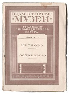 Museums of Moscow's Suburbs: Kuskovo and Ostankino, 1925.