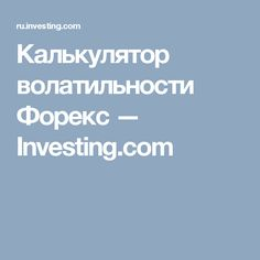 Калькулятор волатильности Форекс — Investing.com